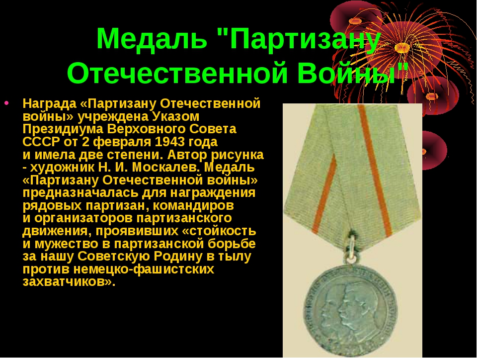 """Медаль """"Партизану Отечественной Войны"""" Награда «Партизану Отечественной войны..."""