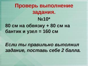 №10* 80 см на обвязку + 80 см на бантик и узел = 160 см Если ты правильно вып