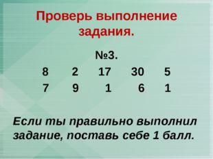 №3. 8 2 17 30 5 7 9 1 6 1 Если ты правильно выполнил задание, поставь себе 1