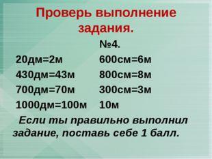 №4. 20дм=2м 600см=6м 430дм=43м 800см=8м 700дм=70м 300см=3м 1000дм=100м 10м Ес