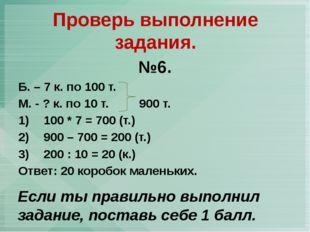 №6. Б. – 7 к. по 100 т. М. - ? к. по 10 т. 900 т. 100 * 7 = 700 (т.) 900 – 70