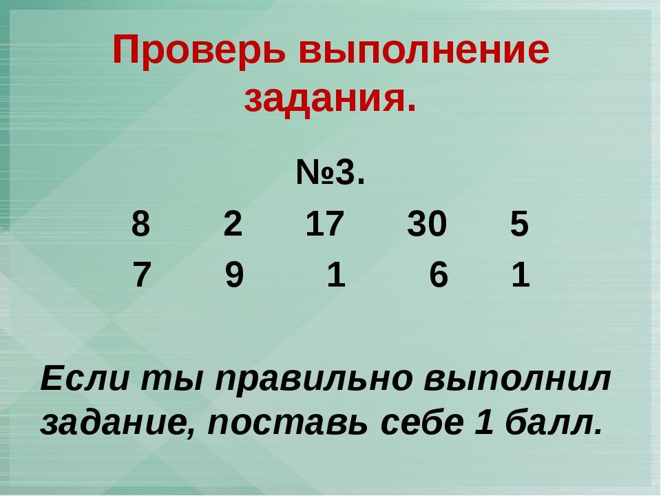№3. 8 2 17 30 5 7 9 1 6 1 Если ты правильно выполнил задание, поставь себе 1...
