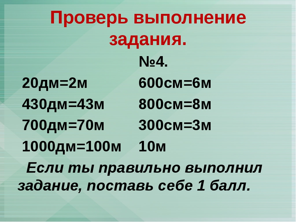 №4. 20дм=2м 600см=6м 430дм=43м 800см=8м 700дм=70м 300см=3м 1000дм=100м 10м Ес...