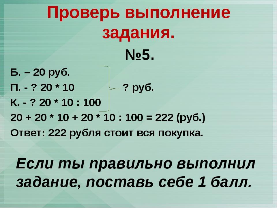 №5. Б. – 20 руб. П. - ? 20 * 10 ? руб. К. - ? 20 * 10 : 100 20 + 20 * 10 + 20...