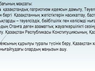 Білім сабағының мақсаты: Қоғамда қазақстандық патриотизм идеясын дамыту, Тәуе