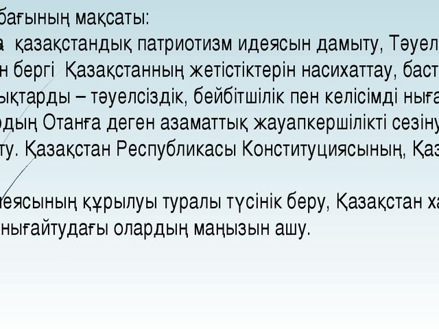 Білім сабағының мақсаты: Қоғамда қазақстандық патриотизм идеясын дамыту, Тәуе...