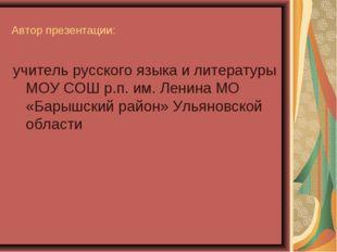Автор презентации: учитель русского языка и литературы МОУ СОШ р.п. им. Ленин