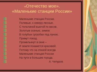 «Отечество мое». «Маленькие станции России» Маленькие станции России, Полевые