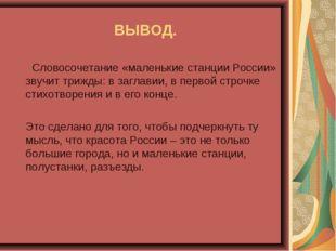 ВЫВОД. Словосочетание «маленькие станции России» звучит трижды: в заглавии, в