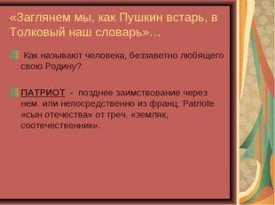 «Заглянем мы, как Пушкин встарь, в Толковый наш словарь»… Как называют челове