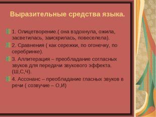 Выразительные средства языка. 1. Олицетворение.( она вздохнула, ожила, засвет