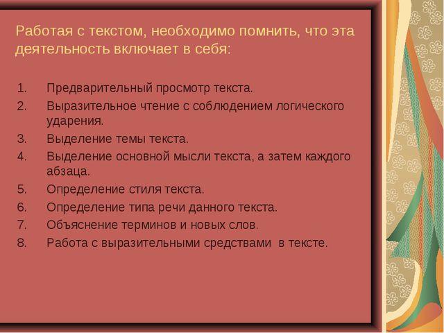 Работая с текстом, необходимо помнить, что эта деятельность включает в себя:...