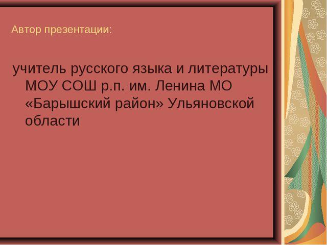 Автор презентации: учитель русского языка и литературы МОУ СОШ р.п. им. Ленин...