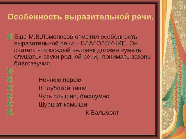 Особенность выразительной речи. Еще М.В.Ломоносов отметил особенность выразит...