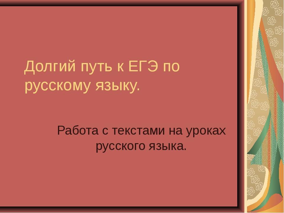 Долгий путь к ЕГЭ по русскому языку. Работа с текстами на уроках русского язы...
