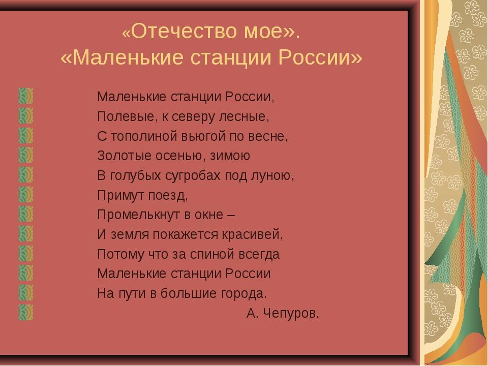 «Отечество мое». «Маленькие станции России» Маленькие станции России, Полевые...