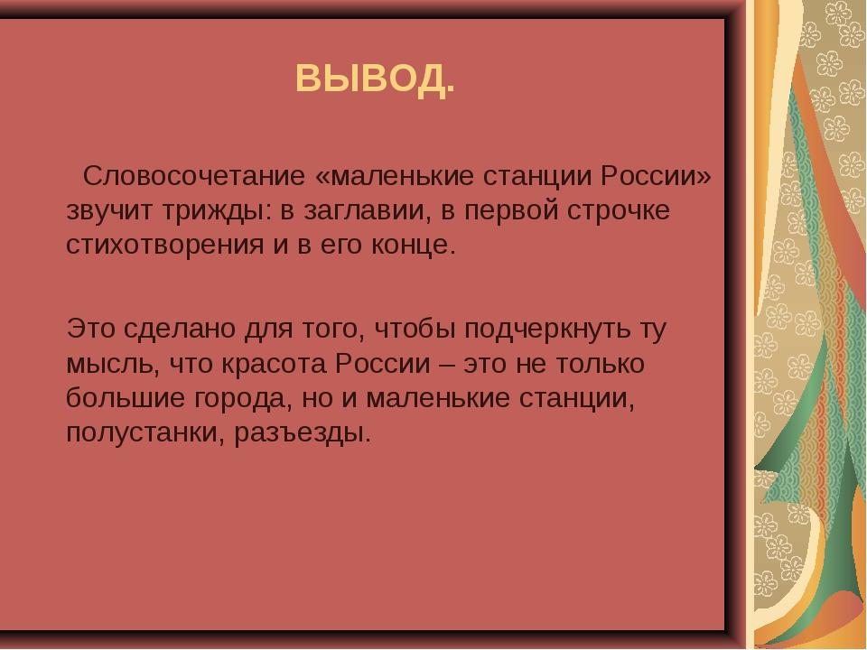 ВЫВОД. Словосочетание «маленькие станции России» звучит трижды: в заглавии, в...