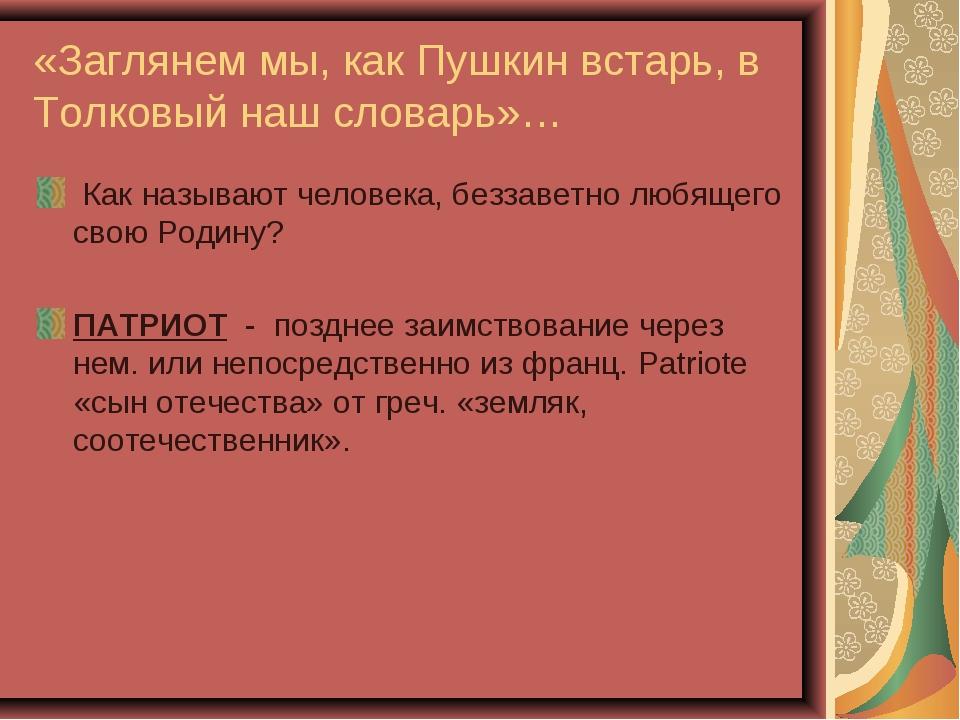 «Заглянем мы, как Пушкин встарь, в Толковый наш словарь»… Как называют челове...