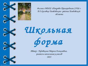 Филиал МБОУ «Покрово-Пригородная СОШ » В д.Орловка Тамбовского района Тамбовс