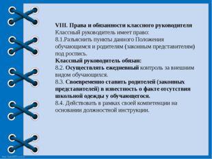 VIII. Права и обязанности классного руководителя Классный руководитель имеет