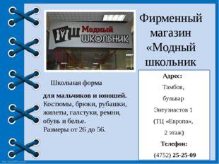 Фирменный магазин «Модный школьник Школьная форма для мальчиков и юношей. Кос