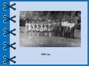 1983 год http://linda6035.ucoz.ru/