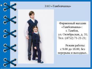 ЗАО «Тамбовчанка» Фирменный магазин «Тамбовчанка»: г. Тамбов, ул. Октябрьск