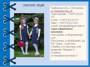Тамбовская обл., г. Рассказово, ул. Воронежская, 24 Отдел продаж: +7 (475-31)