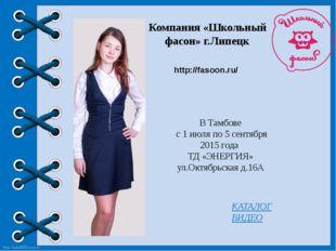 Компания «Школьный фасон» г.Липецк http://fasoon.ru/ В Тамбове с 1 июля по 5