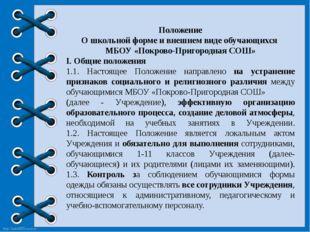 Положение О школьной форме и внешнем виде обучающихся МБОУ «Покрово-Пригородн