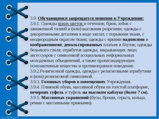 3.9. Обучающимся запрещается ношение в Учреждении: 3.9.1. Одежды ярких цветов