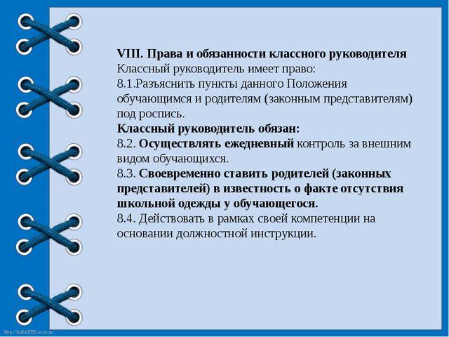 VIII. Права и обязанности классного руководителя Классный руководитель имеет...