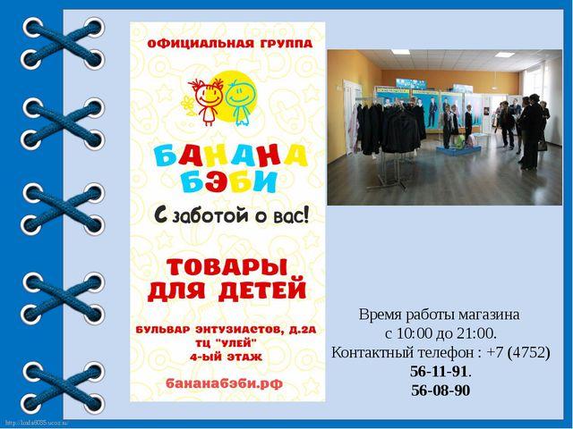 Время работы магазина с 10:00 до 21:00. Контактный телефон : +7 (4752) 56-11...