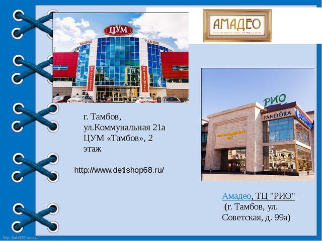 "http://www.detishop68.ru/ Амадео, ТЦ ""РИО""(г. Тамбов, ул. Советская, д. 99а)..."