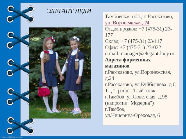 Тамбовская обл., г. Рассказово, ул. Воронежская, 24 Отдел продаж: +7 (475-31)...
