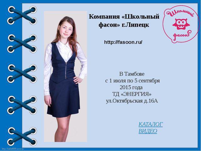 Компания «Школьный фасон» г.Липецк http://fasoon.ru/ В Тамбове с 1 июля по 5...