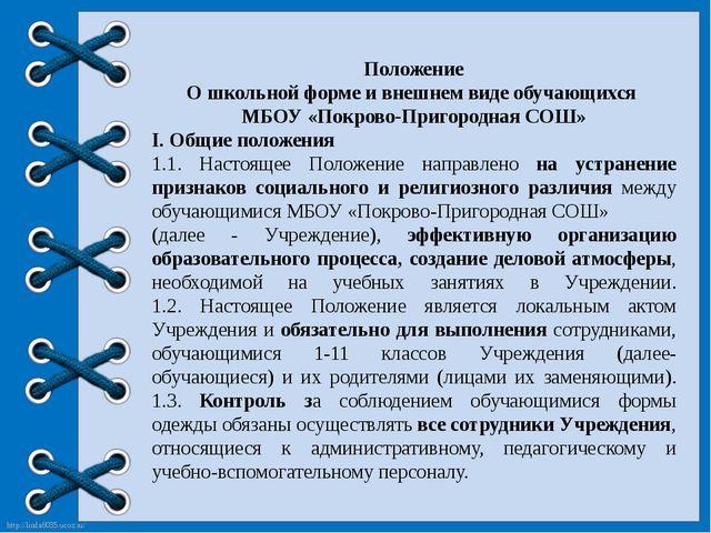 Положение О школьной форме и внешнем виде обучающихся МБОУ «Покрово-Пригородн...