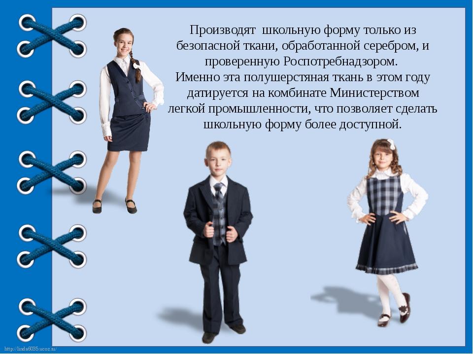 Производят школьную форму только из безопасной ткани, обработанной серебром,...