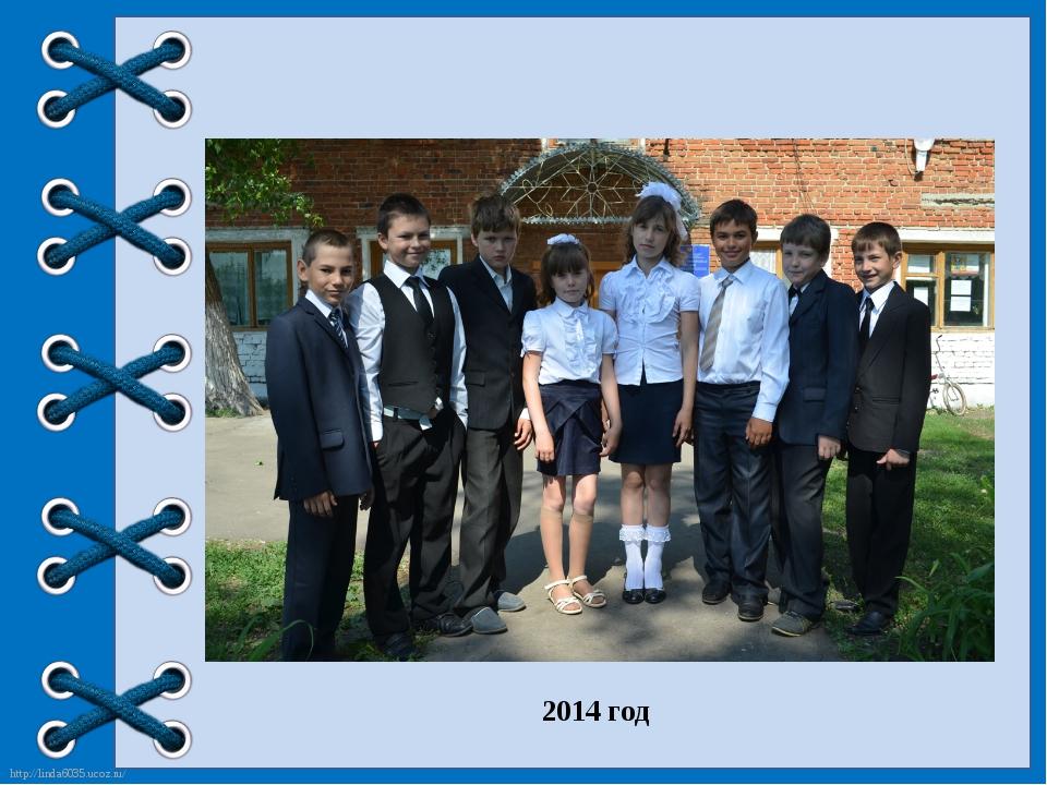 2014 год http://linda6035.ucoz.ru/