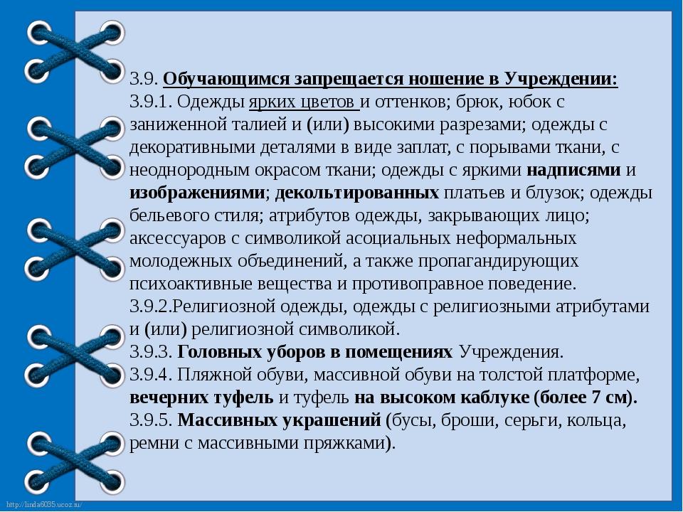 3.9. Обучающимся запрещается ношение в Учреждении: 3.9.1. Одежды ярких цветов...