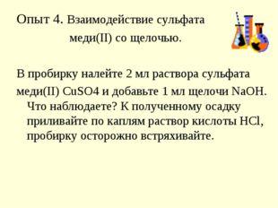 Опыт 4. Взаимодействие сульфата меди(II) со щелочью. В пробирку налейте 2 мл