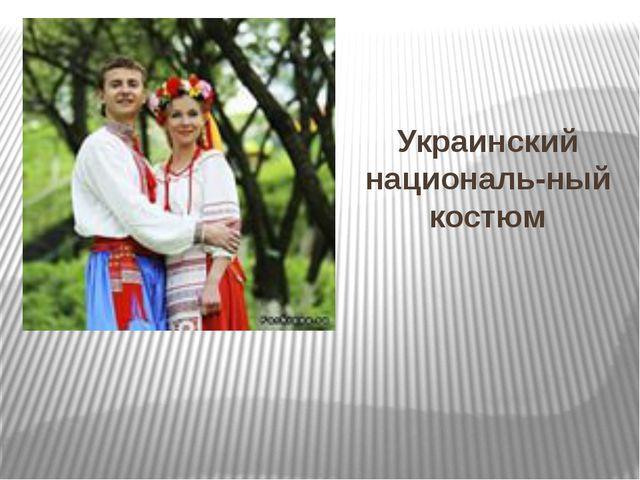 Украинский националь-ный костюм