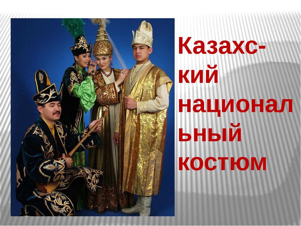 Казахс-кий национальный костюм