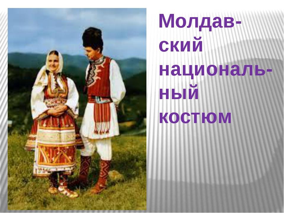 Молдав-ский националь-ный костюм