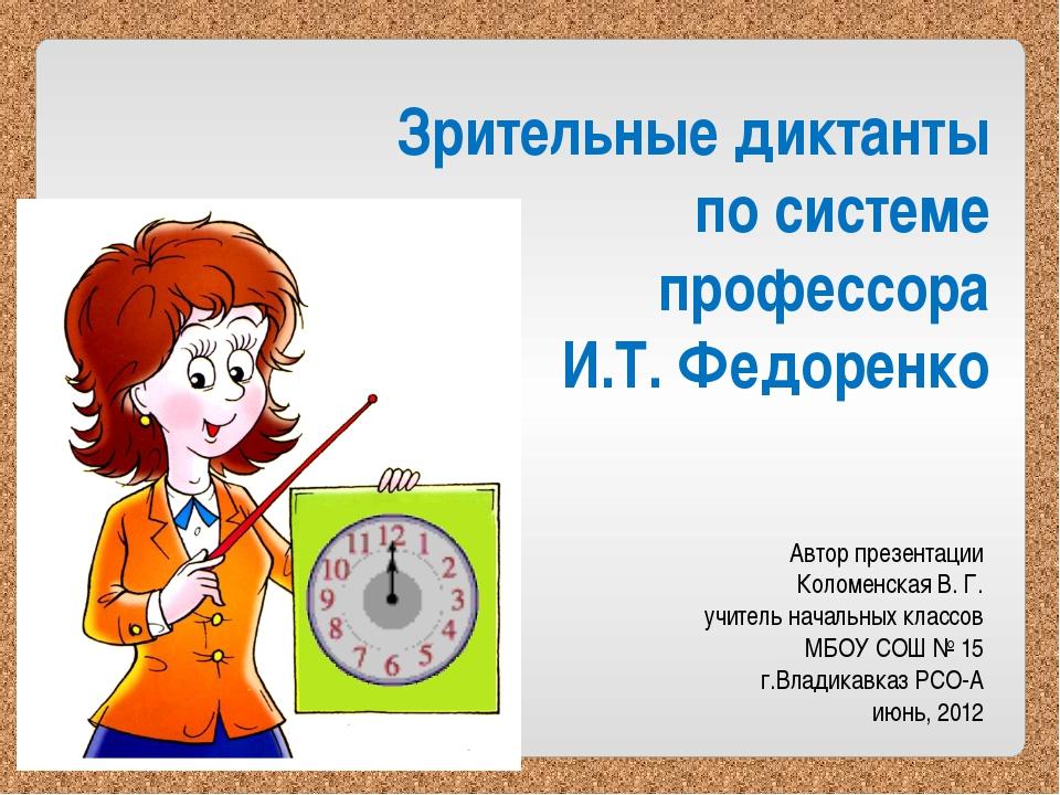 Зрительные диктанты по системе профессора И.Т. Федоренко Автор презентации Ко...