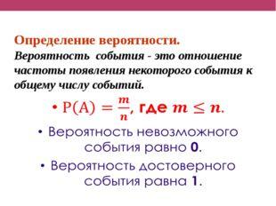 Определение вероятности. Вероятность события - это отношение частоты появлен