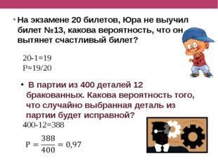 На экзамене 20 билетов, Юра не выучил билет №13, какова вероятность, что он