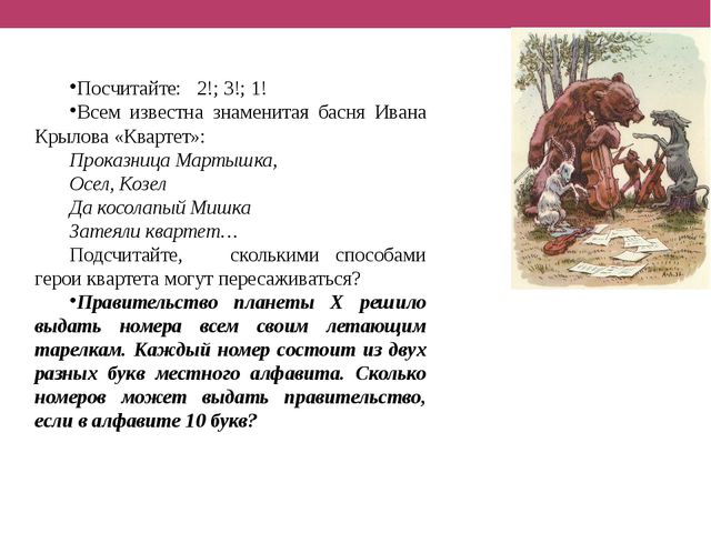 Посчитайте: 2!; 3!; 1! Всем известна знаменитая басня Ивана Крылова «Квартет»...