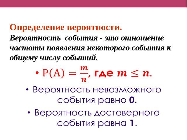 Определение вероятности. Вероятность события - это отношение частоты появлен...