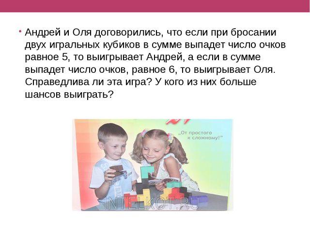 Андрей и Оля договорились, что если при бросании двух игральных кубиков в сум...
